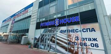 Fitness House Скачков